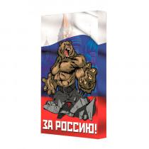 Подарочная коробка «За Россию»