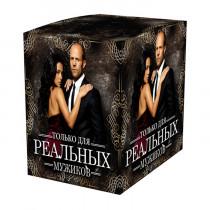 Подарочная коробка для кружки «Для реальных мужиков»