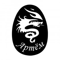 Ложка с гравировкой, шаблон «Дракон» №17