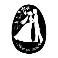 Ложка с гравировкой, шаблон «Совет да любовь» №19