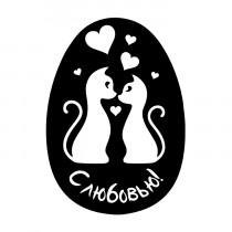 Ложка с гравировкой, шаблон «С любовью» №11