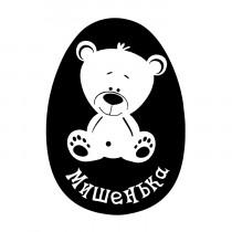 Ложка с гравировкой, шаблон «Мишка» №12