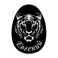 Ложка с гравировкой, шаблон «Тигр» №16